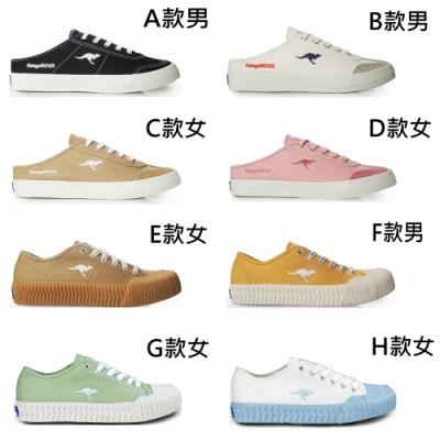 【時時樂限定】KangaROOS 美國袋鼠鞋 男女手工帆布穆勒鞋/餅乾鞋/休閒鞋(8款任選)