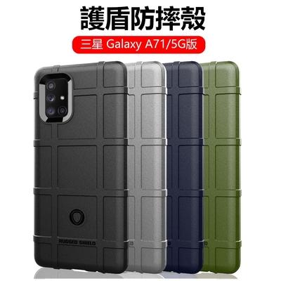 hald 防摔護盾 三星 Galaxy A71 5G版 磨砂防指紋 全包邊 手機 保護殼