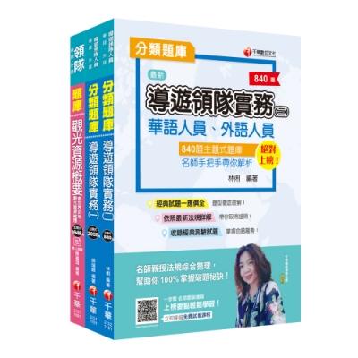 2021年[考照速成All Pass]華語領隊_題庫版套書