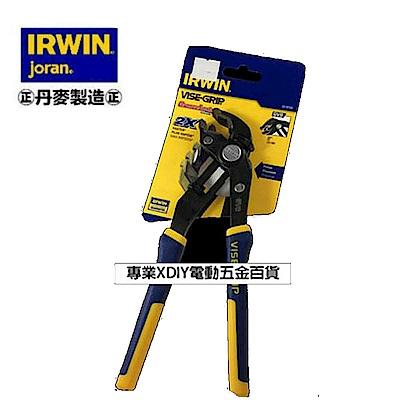 美國握手牌 IRWIN VISE GRIP GV8 8 8吋 水管鉗 鯉魚鉗 魚嘴鉗
