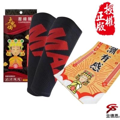 金德恩 台灣製造 2入大甲媽加持款漸進式無縫壓縮腿套+涼感冰涼巾