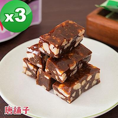 唐舖子 南棗核桃糕(150gx3包)