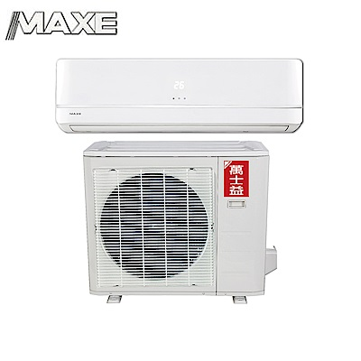 MAXE 萬士益9-11坪定頻分離式冷氣MAS-72M/RA-72M