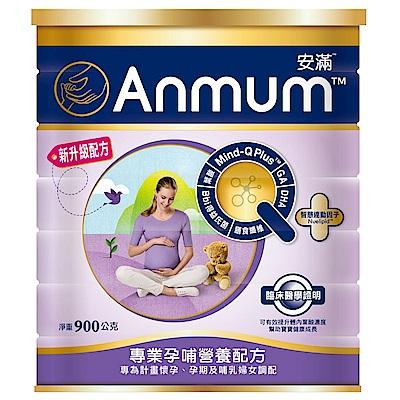 安滿 孕媽媽奶粉 (900g x 3罐)