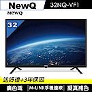 NewQ 32型護眼低藍光高畫質LED液晶顯示器32NQ-VF1