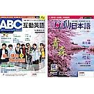 ABC互動英語互動光碟版(1年12期)+ Live互動日本語互動光碟版(1年12期)