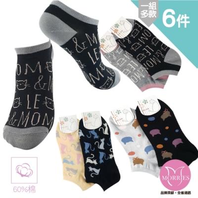 6雙入-細織200針舒棉船形襪.3款3黑3彩954.956.957