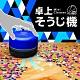 SONIC桌上型吸塵器 雙色 藍/黑 SK-4872-B product thumbnail 2