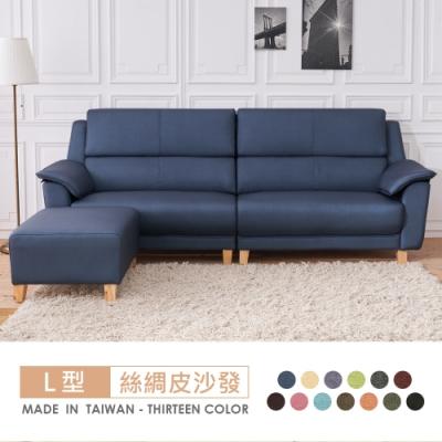 時尚屋 葛瑞斯L型獨立筒耐磨光感絲綢皮沙發(共13色)