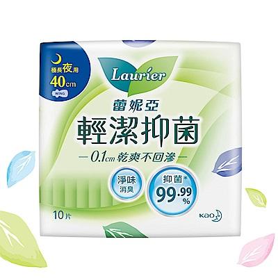蕾妮亞 輕潔抑菌極長夜用型衛生棉 40cmX10片/包
