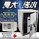 【守護者保險箱】買大送小 保險箱 電子密碼保險箱 大型保險箱 50EA3 product thumbnail 1