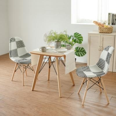 完美主義 拼布設計餐椅/復刻椅-2入組(2色)