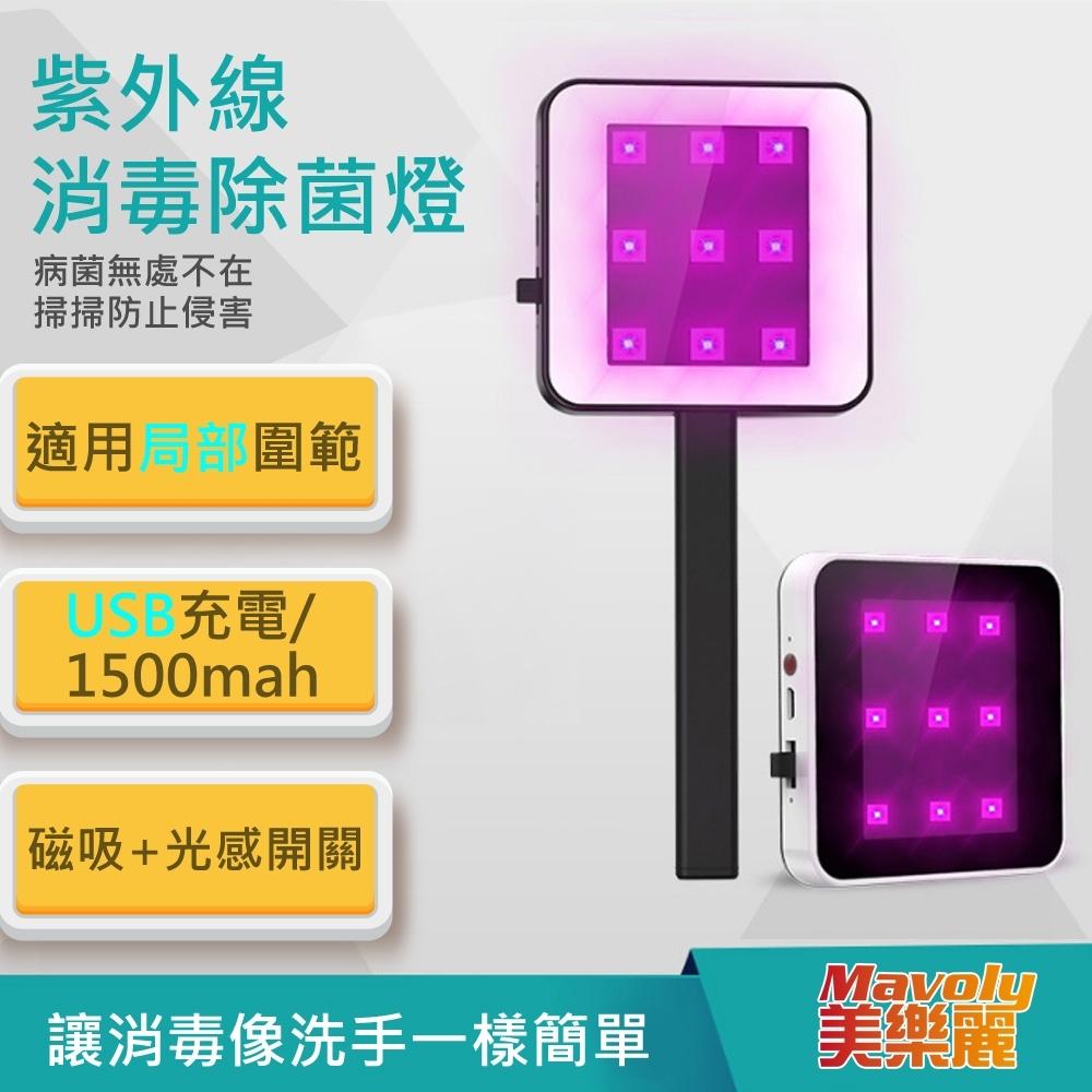 Mavoly 美樂麗 磁吸迷你 紫外線殺菌燈/手持滅菌棒 C-0390 (充電式鋰電池/光感應開機)