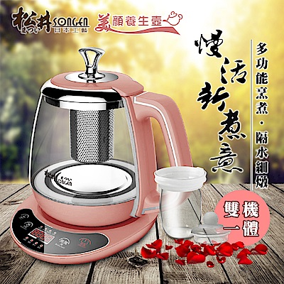 SONGEN松井 2.0公升智能調控多功能烹煮美顏養生壺/電煮壺 KR-1329