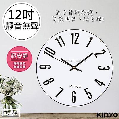 【KINYO】12吋簡約靜音掛鐘/時鐘(CL-184)立體數字