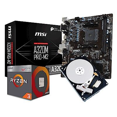 微星A320M PRO M2 AMD Ryzen3 2200G  1TB套餐組