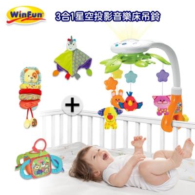 WinFun彌月禮-3合1音樂床吊鈴+震動小獅子+斑馬安撫巾+可吊掛布骰子