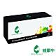 【綠犀牛】 for Kyocera TK-5236Y 黃色環保碳粉匣 /適用KYOCERA ECOSYS P5020cdn / P5020cdw / M5520cdn product thumbnail 1