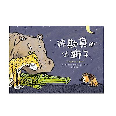 閣林 愛繪本系列001-被欺負的小獅子