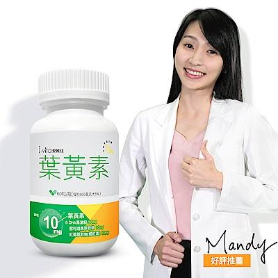 【I.vita 愛維佳】葉黃素膠囊1瓶(60粒/瓶)