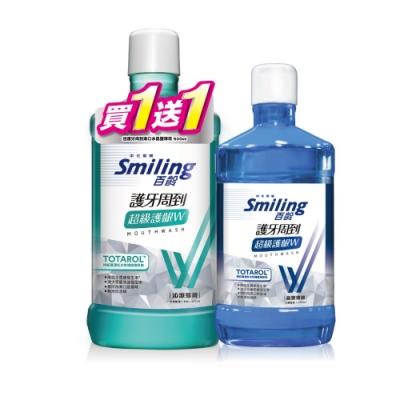 百齡Smiling 護牙周到漱口水超級護齦W--沁涼薄荷750ml 再贈晶鹽薄荷500ml