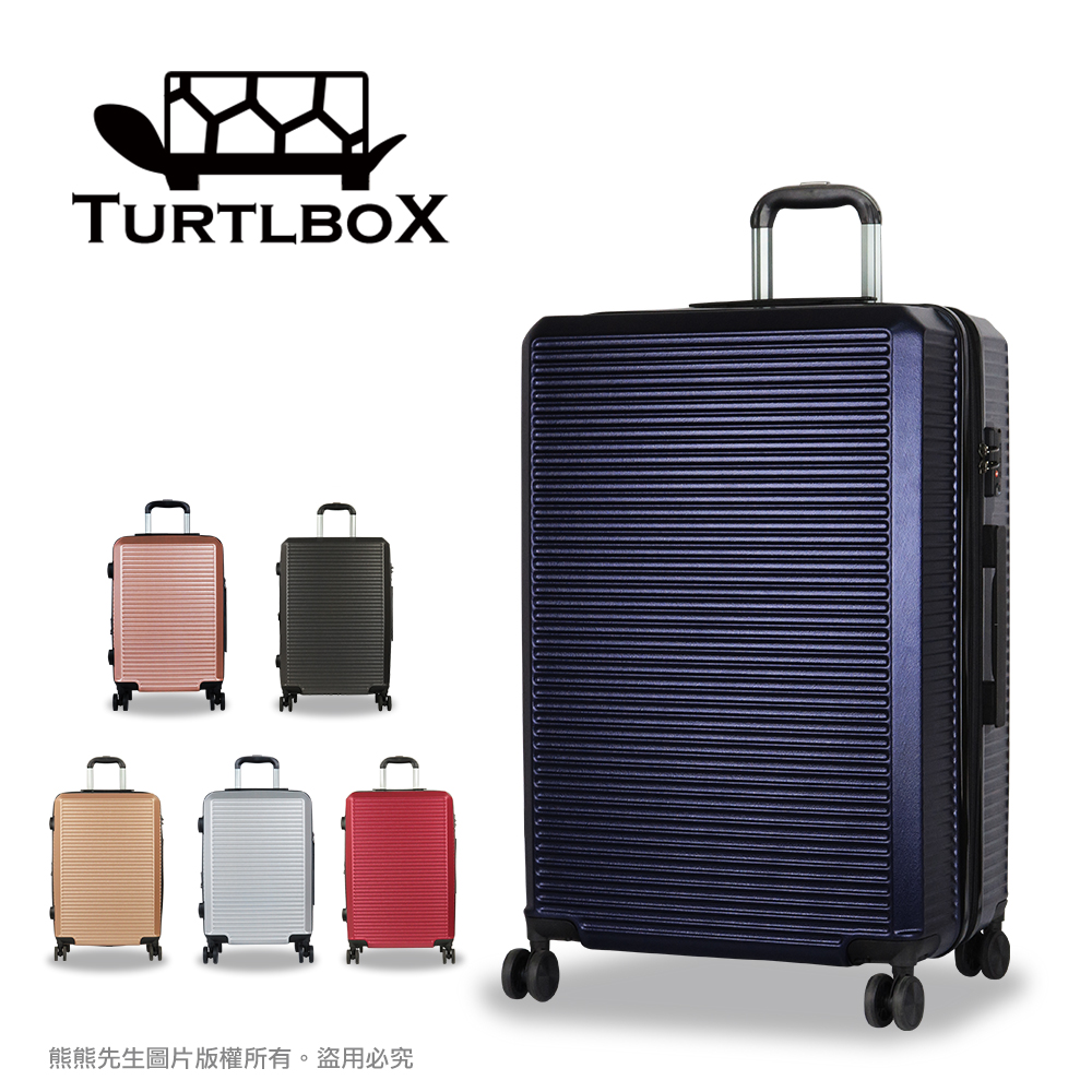 Turtlbox 特托堡斯 行李箱旅行箱25吋 超大容量 可加大拉鍊層T62 (暗藏藍)