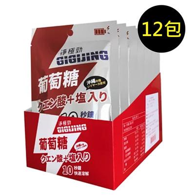 GIGIJING淨極勁 勁元素加鹽葡萄糖1盒