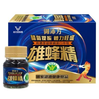御沛方 雄蜂精(48瓶)x1箱(加贈牛樟芝蜆錠x1瓶)