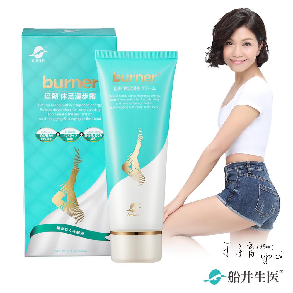 【即期品】burner倍熱 休足漫步霜100ml2019.12.20 @ Y!購物