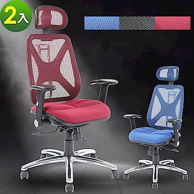 【A1】舒壓氣墊升降椅背鋁合金腳電腦椅/辦公椅(3色可選-2入)