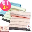 TELITA 粉彩竹炭條紋易擰乾毛巾(3入組)