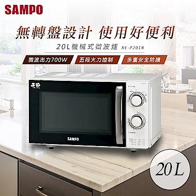 SAMPO聲寶 20L機械式微波爐 RE-P201R