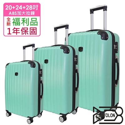 (福利品 20+24+28吋) 風華再現TSA鎖加大ABS硬殼箱/行李箱 (薄荷綠)