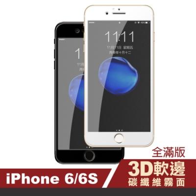 iPhone 6 6s 霧面 軟邊 碳纖維 手機貼膜 9H鋼化玻璃膜 手機 保護貼 (iPhone6保護貼 iPhone6s保護貼 )