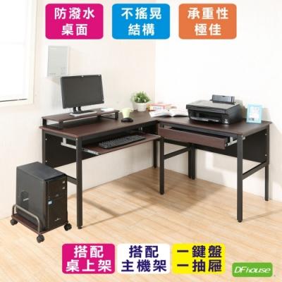 DFhouse頂楓大L型工作桌+1抽屜+1鍵盤+主機架+桌上架150*150*76