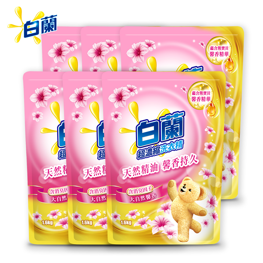 白蘭 含熊寶貝馨香精華大自然馨香洗衣精補充包1.6KG_箱購6入