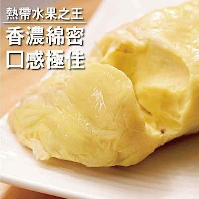 五甲木 泰國新鮮直送-金枕頭榴槤(350g/包,共三包)