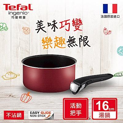 Tefal法國特福 巧變精靈系列16CM不沾湯鍋-絲絨紅+第五代活動把手(快)