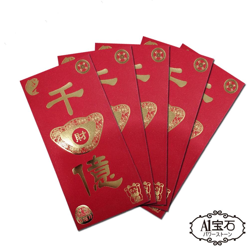 A1寶石-超值6入組  日本開運招財燙金紅包袋(加贈開運錢母-含開光) @ Y!購物