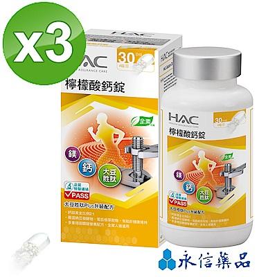 【永信HAC】 檸檬酸鈣錠(120錠/瓶;3瓶組)