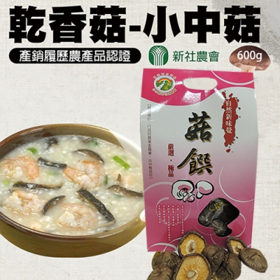 【新社農會】乾香菇-小中菇  (600g / 包  x1包)