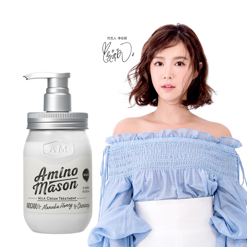 Amino Mason胺基酸植物保濕潤髮乳450ml