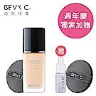(買1送2)BEVY C. 裸紗親膚光感粉底精華 SPF35 PA+++ 30mL