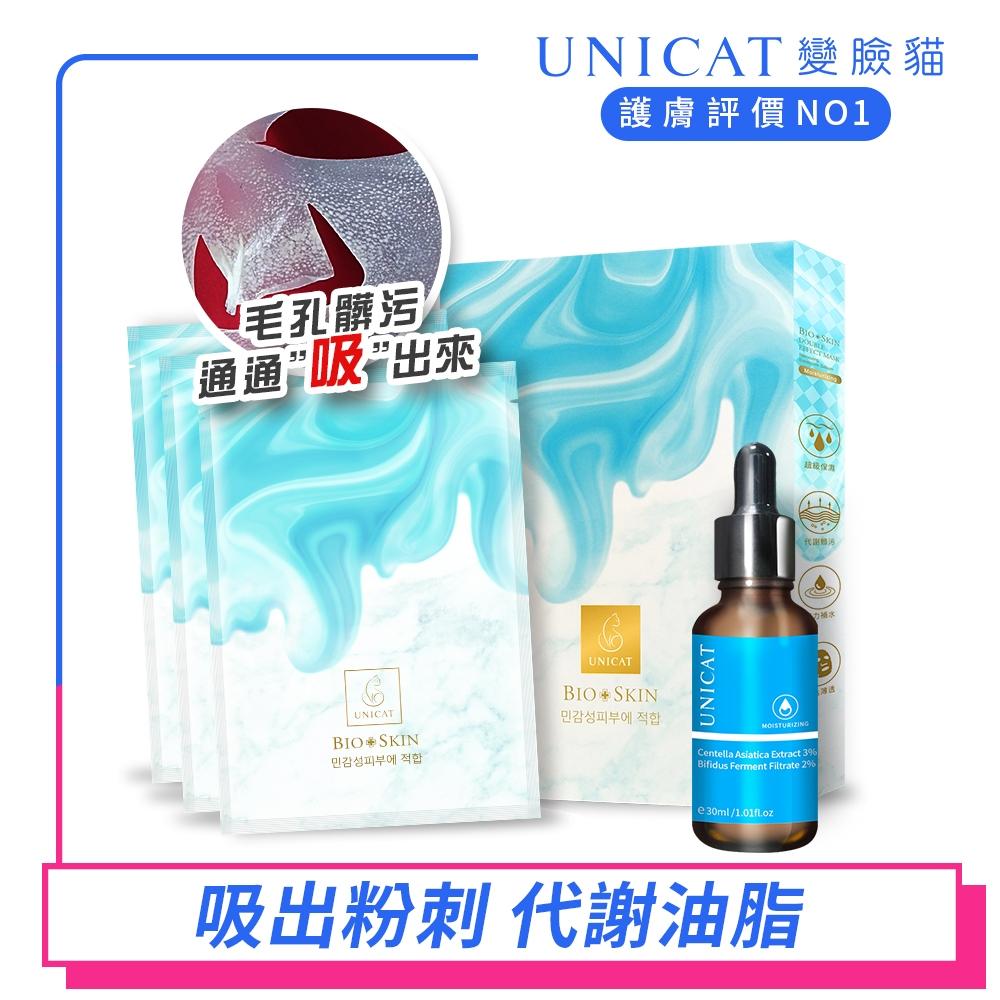 UNICAT變臉貓 水嫩保濕 吸油面膜 代謝面膜 比菲德氏菌保濕原液 保濕組