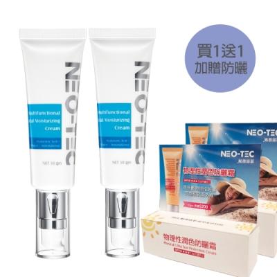 (買1送1 加贈物理性潤色防曬SPF50 10gx2) NEO-TEC妮傲絲翠 玻尿酸海洋膠原保濕乳霜50g