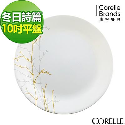 CORELLE康寧 冬日詩篇10吋平盤