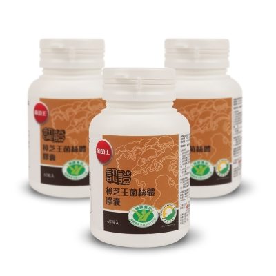 葡萄王 認證樟芝王60粒*3瓶 共180粒(國家護肝與調節血壓雙效健康食品認證)