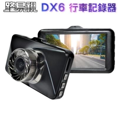 【路易視】DX6 3吋螢幕 1080P 單機型單鏡頭行車記錄器