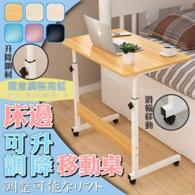 [時時樂限定] CityShop 床邊可調升降移動桌/懶人桌 (5色)