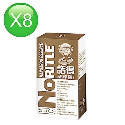 [團購_8入]諾得威鋒寶旗艦版膠囊(30粒x8盒)